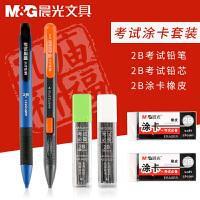 晨光2B自动铅笔电脑答题涂卡铅笔中考高考初中生2比考试带橡皮填卡笔芯套装组合铅芯专用扫描1笔快速涂卡笔