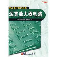 运算放大器电路 (日)内山明治,村野靖,陈镜超 科学出版社 9787030234070