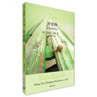 平常禅:活出真实的自己 (美)贝达,胡因梦 海南出版社 9787544321921