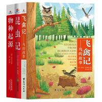 神奇的大自然(全三册)