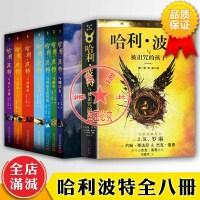 哈利波特全集1-7-8册全套中文版新版全8册哈利里波特与魔法石与死亡圣器全套全集 与被诅咒的孩子与密室与火焰杯与凤凰社