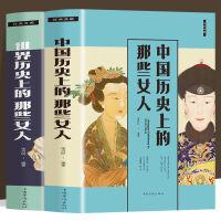 两册*(中国历史上的那些女人+世界历史上的那些女人)*畅销书籍 展示人物的基本信息,引导读者正确把握论人民身份以及所处的
