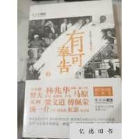 【二手旧书9成新】有可奉告. 2 /凤凰网文化频道 主编 新星出版社