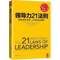 领导力21法则-追随这些法则.人们就会追随你