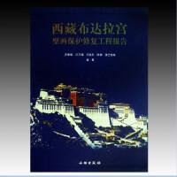 西藏布达拉宫壁画保护修复工程报告 (全1册) 精装 文物出版社出版
