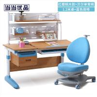 当当优品 1.2米红樱桃木多功能儿童学习桌套装 蓝色 H120BD