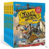 小笨熊十万个为什么系列之疯狂的历史故事漫画世界卷 全套6册8-9-10-12岁儿童课外阅读书 三四五六年级科普百科读物