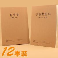 小学生汉语拼音本生字本大本大号16K开加厚B5作业拼音簿语文初中学生生字抄写本