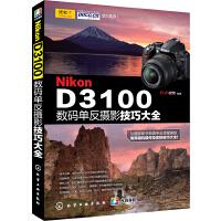 Nikon D3100数码单反摄影技巧大全