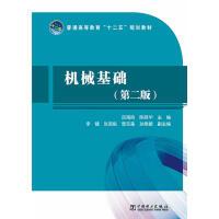 """普通高等教育""""十二五""""规划教材 机械基础(第二版)"""