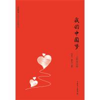 """""""心灵的光明""""电网员工心理健康读本 我的中国梦――入职适应篇"""