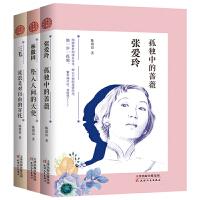 民国才女人物传记系列(共3册)