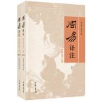 周易译注(最新增订版・全2册)