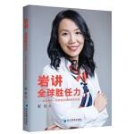 岩讲全球胜任力――来自清华-伯克利深圳学院的实践