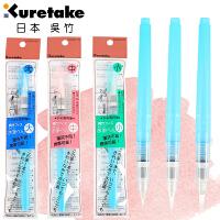 日本进口KURETAKE吴竹水彩笔 自来水笔水彩颜彩画笔 储水毛笔