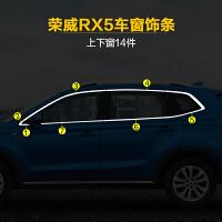 荣威RX5改装专用不锈钢车窗亮条汽车用品17新款rx5车身配件装饰条
