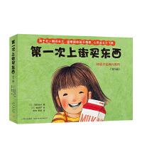 次上街买东西 5册 套装 林明子 全国十佳童书 阿惠和妹妹 描绘孩子成长飞跃的一瞬间 正版童书