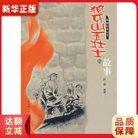 狼牙山五壮士的故事 赵霰著 9787508713373 中国社会出版社 新华书店 品质保障