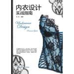 【新书店正版】内衣设计徐芳化学工业出版社9787122170217
