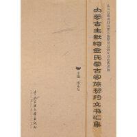 【正版新书】内蒙古土默特金氏蒙古家族契约文书汇集 铁木尔 暂无 9787566000743