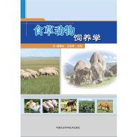 食草动物饲养学