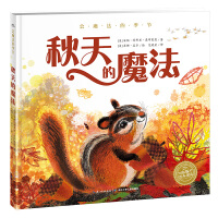 【驰创图书】会魔法的季节秋天的魔法 精装海豚绘本花园儿童图画故事书0-1-2-3-4-5-6岁幼儿园宝宝亲子阅读幼儿硬壳