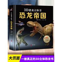 3D恐龙立体书 恐龙帝国 恐龙立体书揭秘儿童恐龙世界帝国3-6-8-12-13岁以上3d绘本翻翻书趣味科普百科全书小学生