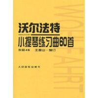 沃尔法特小提琴练习曲60首(作品45) (��)沃尔法特 作曲,王振山订 人民音乐出版社