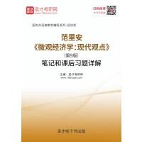 范里安《微观经济学:现代观点》(第9版)笔记和课后习题详解-在线版_赠送手机版(ID:907002)