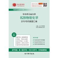 哈尔滨工业大学828物理化学历年考研真题汇编-网页版(ID:81621).