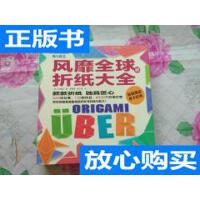 [二手旧书9成新]风靡全球的折纸大全 /[美]阮维战 著;杨晓峰、?