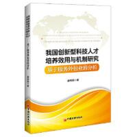 【二手书9成新】我国创新型科技人才培养效用与机制研究:基于服务外包业的分析盛晓娟9787513633246中国经济出版