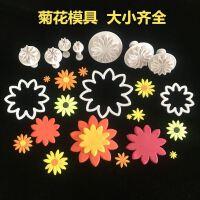 菊花小雏菊花朵模具 卡通包子馒头装饰工具翻糖蛋糕烘焙饼干模具
