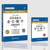 【新书店正版】 2017MBA MPAcc MPA管理类联考 老吕数学母题800练 第2版 吕建刚 北京理工大学出版社