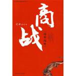【新书店正版】 商战 刘琦 陕西师范大学出版社 9787561344835