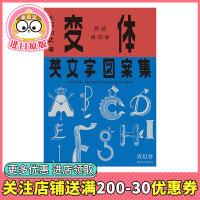 【预订】新装复刻版 �涮逵⑽淖�戆讣�,新装复刻版 变形英文字体图案集 字体设计
