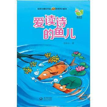 爱读诗的鱼儿张秋生长江文艺出版社9787535467676【特价活动】 【正版图书 质量保证 下单速发 可开发票】