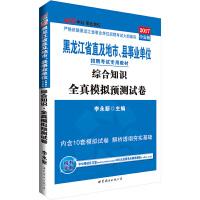 中公2017黑龙江省直及地市、县事业单位招聘考试专用教材综合知识全真模拟预测试卷