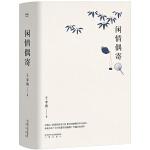 闲情偶寄(新版,高晓松推荐)【果麦经典】