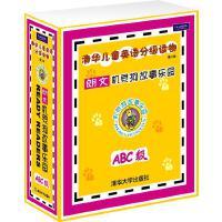 机灵狗故事乐园ABC级)【正版图书】