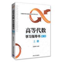 高等代数学习指导书(第二版:上册) 丘维声 9787302483670 清华大学出版社教材系列