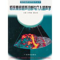 【旧书9成新】【正版包邮】 临床腹部超声诊断与介入超声学 吕明德 广东科技出版社