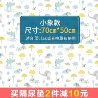 婴儿隔尿垫防水可洗纯棉新生儿超大号宝宝防漏垫纱布透气床单夏季 大号