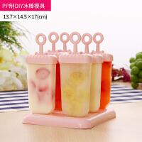 【满减】欧润哲 PP制DIY冰棒模具 冰淇淋冰块冰糕制冰棍棒 创意家用雪糕模