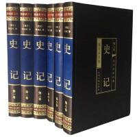 史记 简体横版 精华本 /文白对照历史书/全套精装16开6册丝绸面 司马迁著