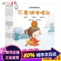 小公主自我保护意识培养6册龚房芳儿童绘本读物2-3-4-5-6周岁幼