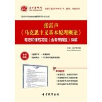 张雷声《马克思主义基本原理概论》笔记和课后习题(含考研真题)详解【资料】