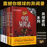 全套5册 异域密码中国异闻录1+2+泰国异闻录+日本异闻录+韩国异闻录悬疑推理侦探小说恐怖小说书籍
