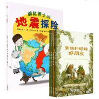 青蛙和蟾蜍是好朋友全4册+鼹鼠博士的地震探险 蒲蒲兰图画系列青蛙国王 3-6-8-10岁图画书籍 地震求生记 地震冒险