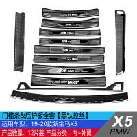 18-19款宝马X3改装门槛条X5后护板宝马x4迎宾踏板装饰汽车配件